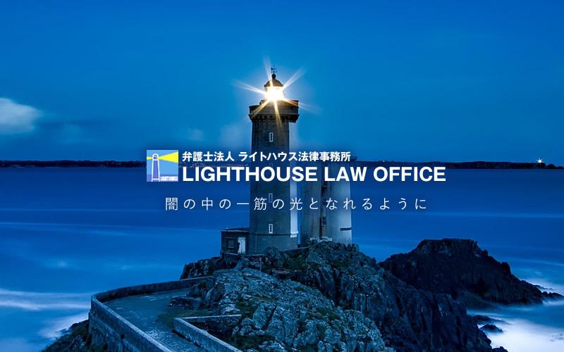 ライトハウス法律事務所